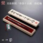 品質本位!熊野筆の伝統工芸士作/胎毛筆(赤ちゃん筆)/健(すこやか)