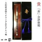 品質本位!熊野筆の伝統工芸士作/胎毛筆(赤ちゃん筆)/貴