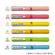 ココイロ 日本文具