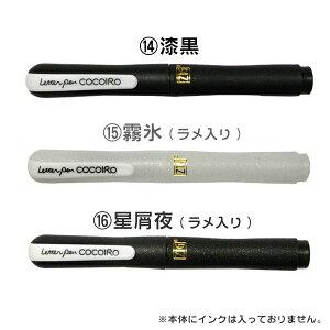 ココイロ 日本文具 パケット
