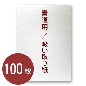 吸い取り紙100枚【書道用】