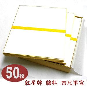 御色紙50枚紅星牌棉料四尺単宣【中国本画仙紙】
