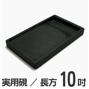 歙州青龍硯(せいりゅうけん)10吋【実用硯】