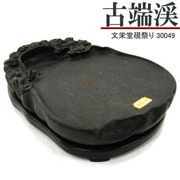 唐硯/古端渓(30049)【文栄堂硯祭り】
