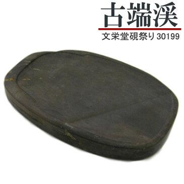 唐硯/古端渓/各式旧硯・小判(30199)【文栄堂硯祭り】【SD】