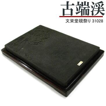 唐硯/古端渓(31028)【文栄堂硯祭り】