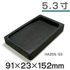 硯青藍(せいらん)5.3寸【呉竹】HA205-53