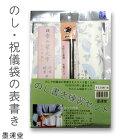 のし書き練習セット/筆ペン付【墨運堂】
