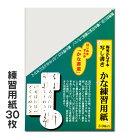 写し書きかな練習用紙30枚入【墨運堂】【ゆうパケット対応】24660梅雪かな手本用