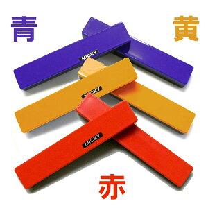カラーツイン文鎮2本組/青、黄、赤【MICKY】