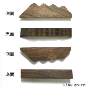 木製筆置き/四つ山【天然木】