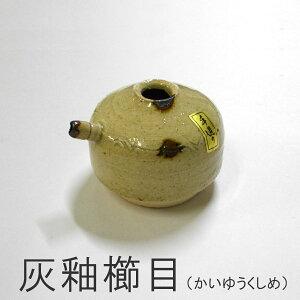 水滴/灰釉櫛目(かいゆうくしめ)【手造り陶器】