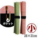楽天筆袋付き筆巻き/小・緑-赤【6ポケット付き】【メール便対応】書道 習字 道具