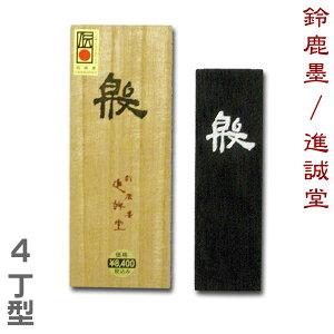 鈴鹿墨殷(いん)4丁型【進誠堂】