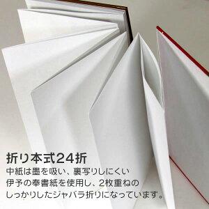 komon+集印帳(特大)【京都わがみ小路】
