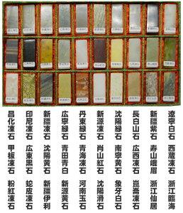 【送料無料】中国印材30種セット