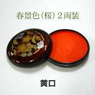 国産印泥日光印四季2両装【モリヤマ】
