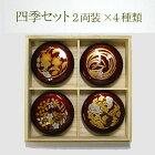 国産印泥日光印四季セット2両装×4種類【モリヤマ】