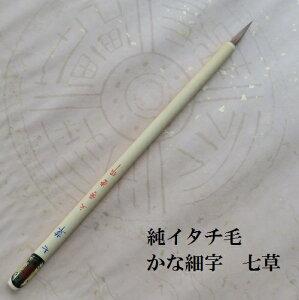 七草(ななくさ)/イタチ毛の筆/かな細字/かな書道/習字/熊野筆書道/学生/成人/初心者向