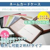 全5色 ネームカードケース★ソニック/ソフトケース&ストラップ ADVANCE LINE  AL-871(AL871) 名刺サイズ対応