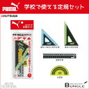クツワ/プーマ 定規セット(PM197)直線定規・直角三角形定規・直角二等辺三角
