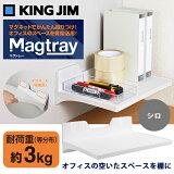 キングジム マグトレー(Magtray) 白 壁につけてオフィスのスペースを有効活用!(TN230シロ)トレー部は約230×320mm クリップポケットも ホワイト