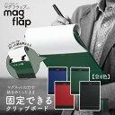 【全4カラー/A4横サイズ】キングジム クリツプボ−ド マグフラツプ (5085)/おしゃれ/かっこ