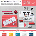 【全5カラー】キングジム FLATTY 封筒サイズ(5362)/KING JIM/小物入れ/ケース/