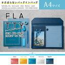 【全5カラー】キングジム FLATTY A4サイズ (5366)/KING JIM/小物入れ/ケース/持ち運び便利/ポーチ/かわいい/おしゃれ/単色