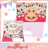 日本ホールマーク バースデーカード スヌーピー みんなでケーキ(EAR-732-196)立てて飾れます!グリーティングカード、お誕生日カード hallmark EAR732196 たんじょうび 立体カード