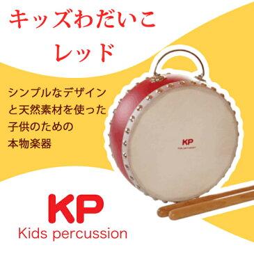 ナカノ/KP キッズわだいこ レッド Kids percussion(キッズパーカッション)赤色・アカ KP-390/JD/RE 小さなお子さまにも使いやすい!子供向け 知育玩具 幼児楽器 教育楽器 ベビーギフトにもオススメ!