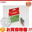 Canon キヤノン/純正インクカートリッジ (グリーン B...