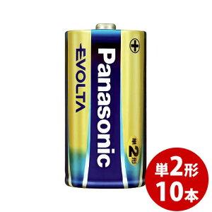 【在庫限り】パナソニック アルカリ乾電池 エボルタ 単2形 LR14EJN/10S 1箱(10本入) 【...