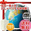 ★プレゼント包装承ります!在庫有ります★人気商品!しゃべる地球儀 パーフェクトグローブ1 ...