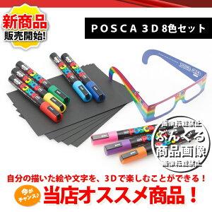 【限定商品】三菱鉛筆 POSCA(ポスカ)3D 8色セット 中字・丸芯ポスカ PC-5M3D8C 水性サインペン、ポスターカラーマーカー