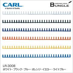 【製本枚数30枚】CARL・カール/A4ルーズリング8mm (LR-3008) A4サイズ30穴(8mm)オリジナルのノートに【8ミリ】