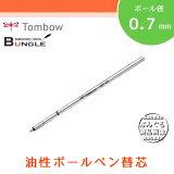 【全2色・ボール径0.7mm】トンボ鉛筆/油性ボールペン替芯 BR-VS