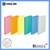 【A4タテ型】キングジム/フラットファイル・クイックイン(4432) とじ厚15mm 収納枚数150枚 2穴 スプリング製とじ具なので、書類の抜き差しが簡単/KING JIM