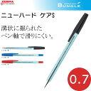 【全3色】ゼブラ/油性ボールペン ニューハード ケアS(BNR2)ボール径0.7mm 溝状に掘られたペン軸で滑りにくい!ZEBRA