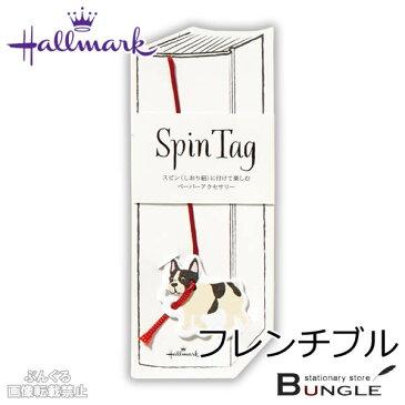 日本ホールマーク/スピンタグ ペーパーアクセサリー フレンチブル(EHP-726-010)ほんのしおり紐をおしゃれに彩るアクセサリー 愛らしい動物やキャラクターがしおり紐にぶら下がってユーモーラスにスイングします/Hallmark