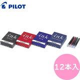 【全4色】パイロット/万年筆用カートリッジインキ IRF-12S 12本入り