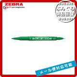 ゼブラ/油性マーカー・マッキー極細(緑・MO-120-MC-G)1本で細・極細書き両用!ZEBRA