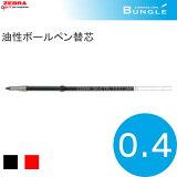 【全2色】ゼブラ/油性ボールペン替芯 SK-0.4芯 RSK04 ボール径0.4mm ZEBRA※タプリクリップ0.4(BNH5)適合商品