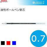 【全3色】ゼブラ/油性ボールペン替芯 UK-0.7芯 RUK7 ボール径0.7mm ZEBRA