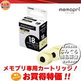 カシオ/memopri(メモプリ)専用テープ XA-18YW 黄色テープ(黒文字)幅18mm×長さ5m<2巻入り>メモリ専用カートリッジ!CASIO