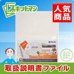 【A4サイズ】キングジム 取扱説明書ファイル用ポケット(30穴)2630P 取扱説明書ファイル専用追加ポケット