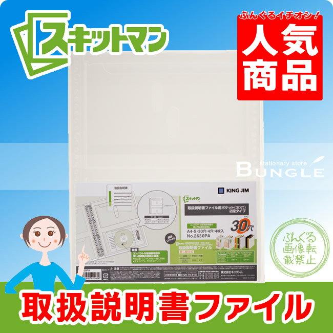 【A4サイズ】キングジム 取扱説明書ファイル用追加ポケット(30穴)2630PA・2段タイプ スキットマンシリーズ