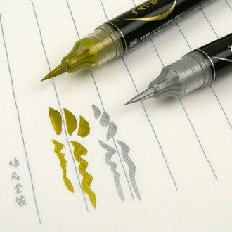 ぺんてる筆金の穂・銀の穂<XGFH-X・XGFH-Z>筆ペン年賀状、カード、イラストを華やかに彩ります。