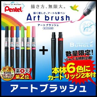 【数量限定ぶんぐる特別企画】ぺんてる/Artbrushアートブラッシュ(本体6本+カートリッジ2本セット)カートリッジ式カラー筆ペン!※カラーブラッシュ後継XGFL