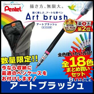 【全18色まとめ買い!今ならペンケース付き】ぺんてる/ArtbrushアートブラッシュXGFLカートリッジ式カラー筆ペン!※カラーブラッシュ後継